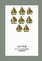 アーサー・ランサム全集 8 ひみつの海