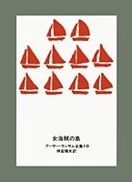アーサー・ランサム全集 10 女海賊の島