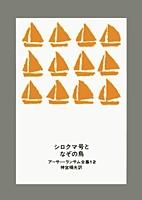 アーサー・ランサム全集 12 シロクマ号となぞの鳥