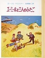 ケストナー少年文学全集 2 エーミールと三人のふたご