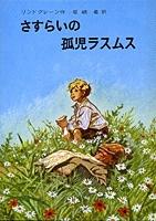 リンドグレーン作品集 11 さすらいの孤児ラスムス