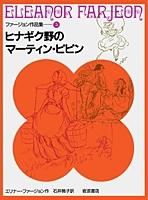 ファージョン作品集 5 ヒナギク野のマーティン・ピピン