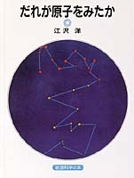 岩波科学の本 新装版 だれが原子をみたか