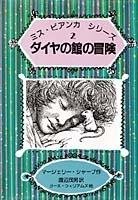 ミス・ビアンカシリーズ(2) ダイヤの館の冒険