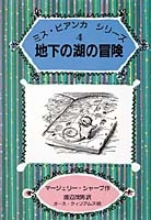 ミス・ビアンカシリーズ(4) 地下の湖の冒険