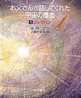 お父さんが話してくれた宇宙の歴史 1 ビッグバン