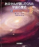 お父さんが話してくれた宇宙の歴史 2 銀河のたんじょう