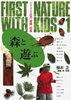 子どもとはじめる自然〔冒険〕図鑑 1 森と遊ぶ