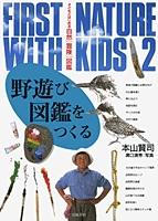 子どもとはじめる自然〔冒険〕図鑑 2 野遊び図鑑をつくる