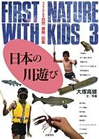 子どもとはじめる自然〔冒険〕図鑑 3 日本の川遊び