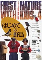 子どもとはじめる自然〔冒険〕図鑑 4 はじめての野鳥