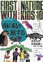 子どもとはじめる自然〔冒険〕図鑑 10 沖縄自然フィールドガイド 南の島を旅する