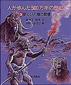 人が歩んだ500万年の歴史 3 新しい人類の登場