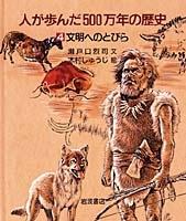 人が歩んだ500万年の歴史 4 文明へのとびら