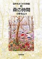自然をみつける物語 2 森の時間