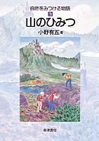 自然をみつける物語 3 山のひみつ