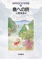 自然をみつける物語 4 島への旅