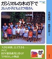 岩波フォト絵本 ガジュマルの木の下で 26人の子どもとミワ母さん