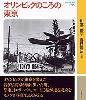 岩波フォト絵本 オリンピックのころの東京