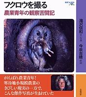 岩波フォト絵本 フクロウを撮る 農業青年の観察苦闘記