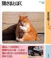岩波フォト絵本 猫さまとぼく