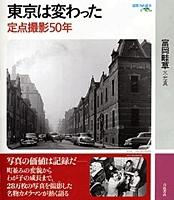 岩波フォト絵本 東京は変わった 定点撮影50年