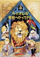 ライオンが学校へやってきた