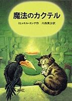 ミヒャエル・エンデの本 魔法のカクテル