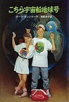 こちら宇宙船地球号 マシュー・マーチン物語3