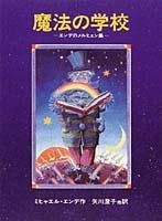 ミヒャエル・エンデの本 魔法の学校 エンデのメルヒェン集