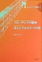カニグズバーグ作品集(1) クローディアの秘密 ほんとうはひとつの話