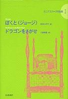 カニグズバーグ作品集(3) ぼくと〈ジョージ〉 ドラゴンをさがせ