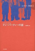 カニグズバーグ作品集(8) ティーパーティーの謎