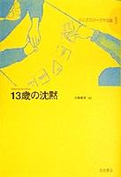 カニグズバーグ作品集(9) 13歳の沈黙