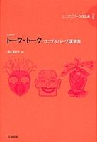 カニグズバーグ作品集 トーク・トーク カニグズバーグ講演集