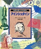 世界を変えた科学者 アインシュタイン