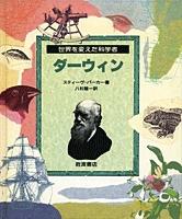 世界を変えた科学者 ダーウィン