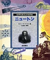 世界を変えた科学者 ニュートン