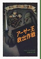 タイムワープ三人組(1) アーサー王救出作戦