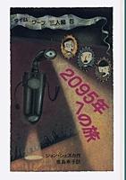 タイムワープ三人組(5) 2095年への旅
