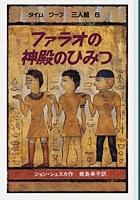 タイムワープ三人組(6) ファラオの神殿のひみつ