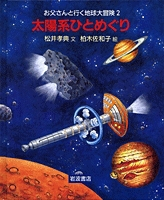 お父さんと行く地球大冒険 2 太陽系ひとめぐり