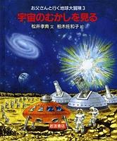 お父さんと行く地球大冒険 3 宇宙のむかしを見る