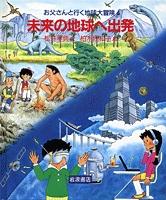 お父さんと行く地球大冒険 4 未来の地球へ出発