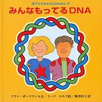 ぼくらDNAたんけんたい みんなもってるDNA