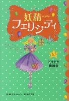 妖精フェリシティ 10 ドキドキ・舞踏会