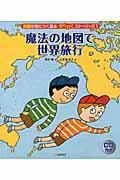 魔法の地図で世界旅行