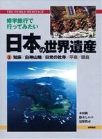 日本の世界遺産1