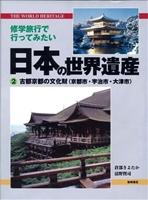 日本の世界遺産2