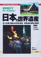 日本の世界遺産4